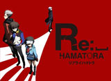 Re: ハマトラ(リプライ ハマトラ)