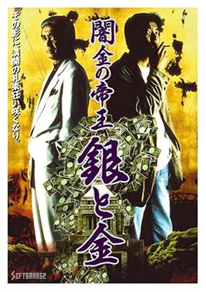 『闇金の帝王 銀と金』シリーズ