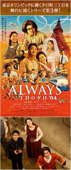 ALWAYS �����ܤ�ͼ��'64