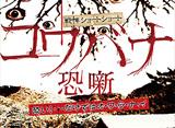 戦慄ショートショート 恐噺 シリーズ