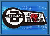 J-Cinema〜ポップな日本映画〜