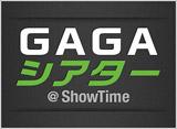 GAGAシアター@ShowTime