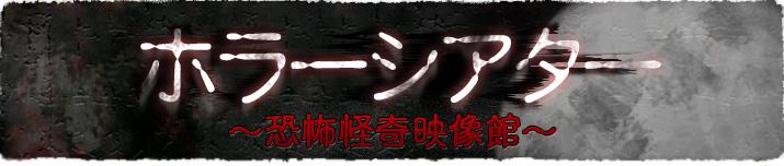 ホラーシアター 〜恐怖怪奇映像館〜