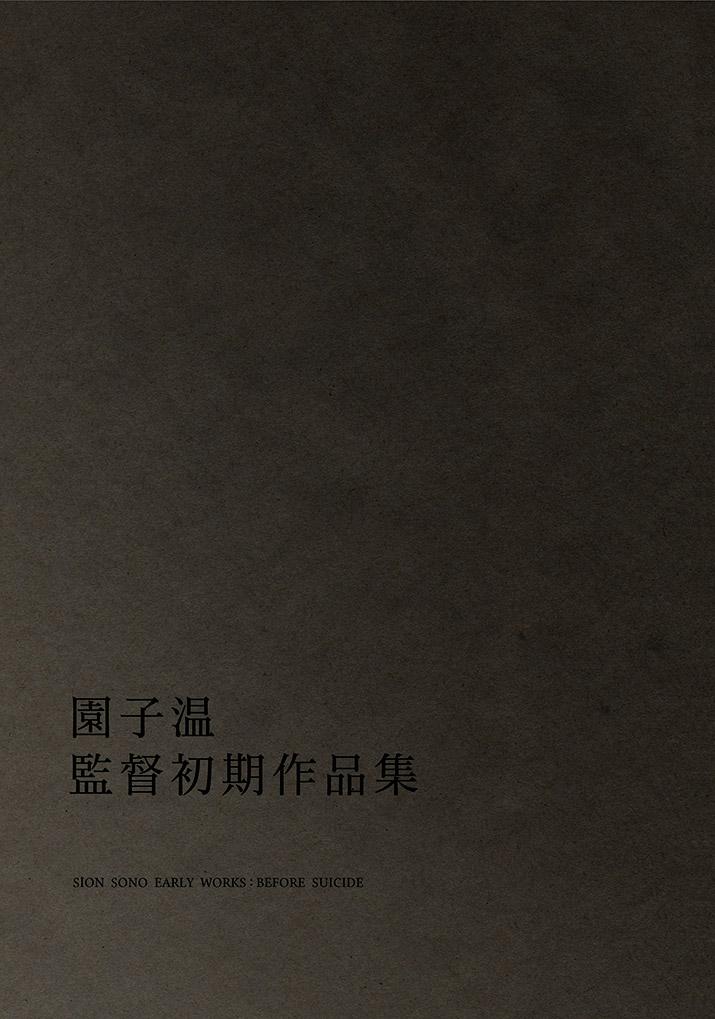 園子温 監督初期作品集