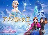 『アナと雪の女王』ページ