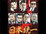 『日本統一』シリーズ