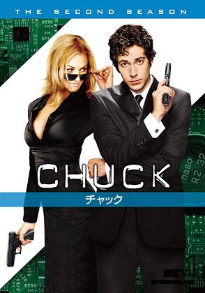 CHUCK/チャック シーズン2