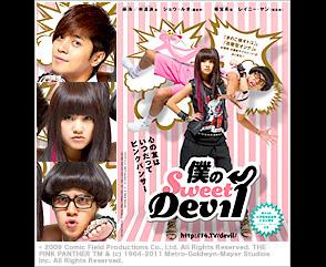 �ͤ�Sweet Devil