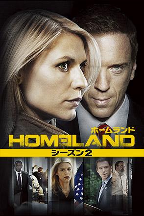 HOMELAND/ホームランド シーズン2