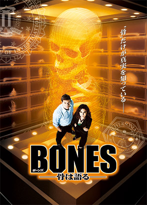 BONES —骨は語る— シーズン1