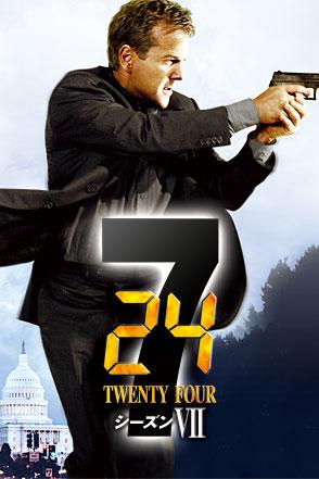 24 -TWENTY FOUR- シーズンVII