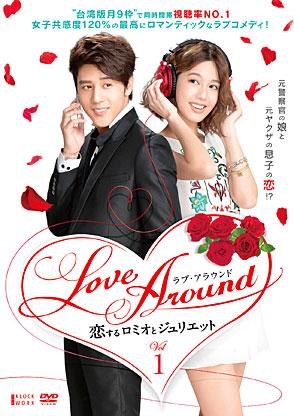 Love Around 恋するロミオとジュリエット