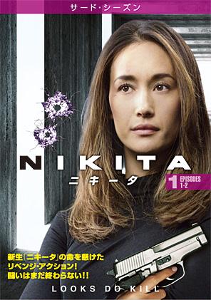 NIKITA ニキータ シーズン3