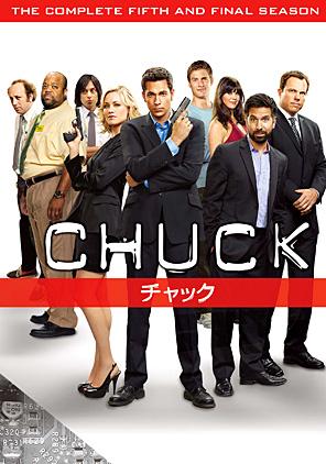 CHUCK/チャック ファイナルシーズン