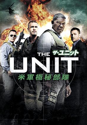 ザ・ユニット 米軍極秘部隊 シーズン1