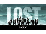 LOST シーズン1