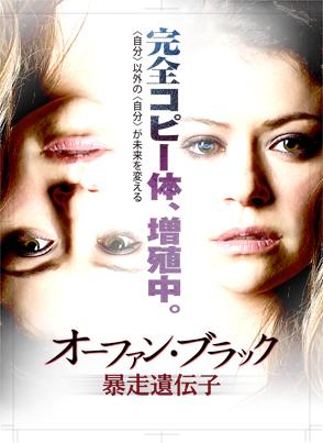 オーファン・ブラック〜暴走遺伝子 シーズン1