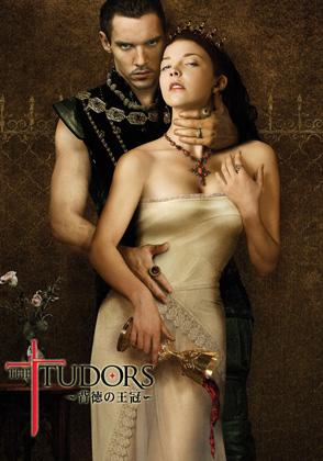 THE TUDORS〜背徳の王冠〜 シーズン2