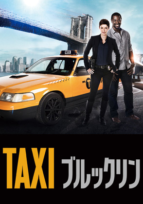TAXI ブルックリン