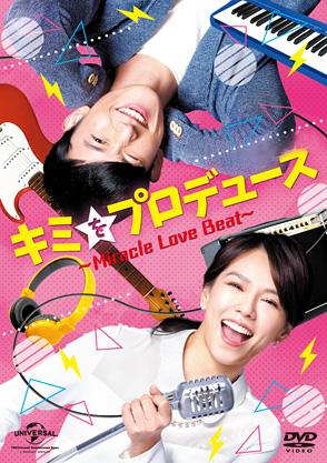 キミをプロデュース〜Miracle Love Beat〜
