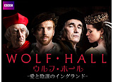 ウルフ・ホール -愛と陰謀のイングランド-