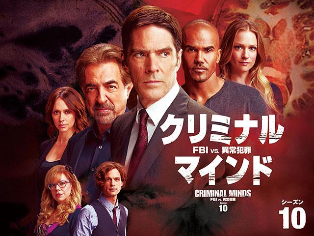 【新ドラマ】日米大ヒット!犯罪プロファイリング・アクションの決定版!海外ドラマ界の金字塔、シーズン10へ!『クリミナル・マインド/FBI vs. 異常犯罪 シーズン10』