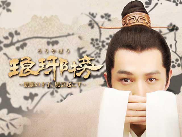 【新ドラマ】その嘘は、涙を誘う—。2015年中国版エミー賞10冠獲得の大ヒット作!『琅や榜(ろうやぼう)〜麒麟の才子、風雲起こす〜』