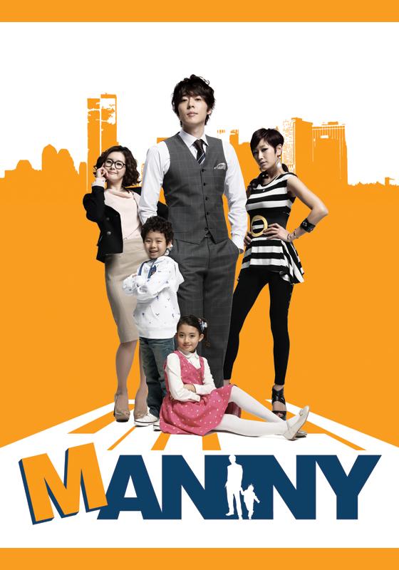 Manny〜マニー〜