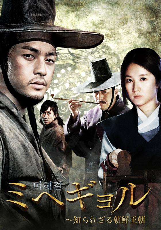 ミヘギョル〜知られざる朝鮮王朝