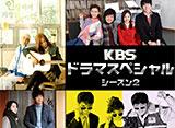 KBSドラマスペシャル シーズン2