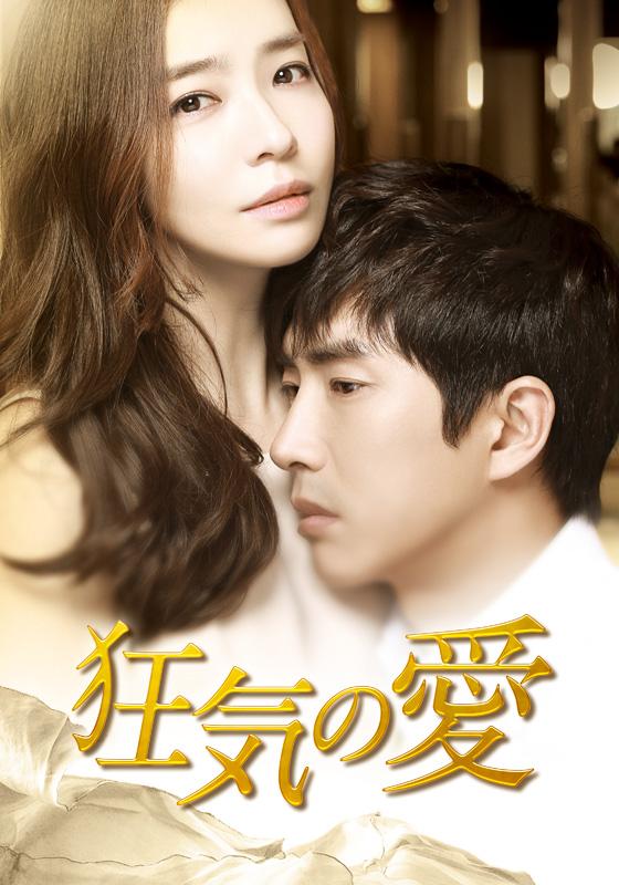 狂気の愛 | 韓国ドラマ | 韓国ド...