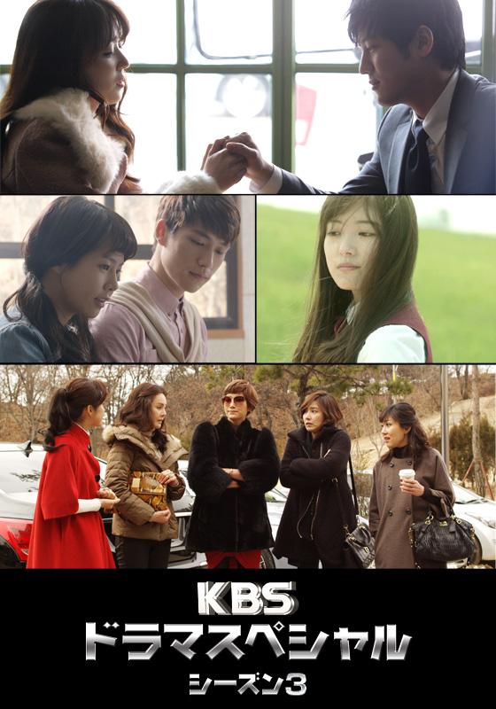 KBSドラマスペシャル シーズン3