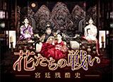 花たちの戦い〜宮廷残酷史〜