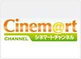 シネマートチャンネル