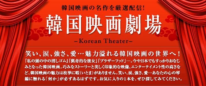 韓国映画劇場〜Korean Theater〜