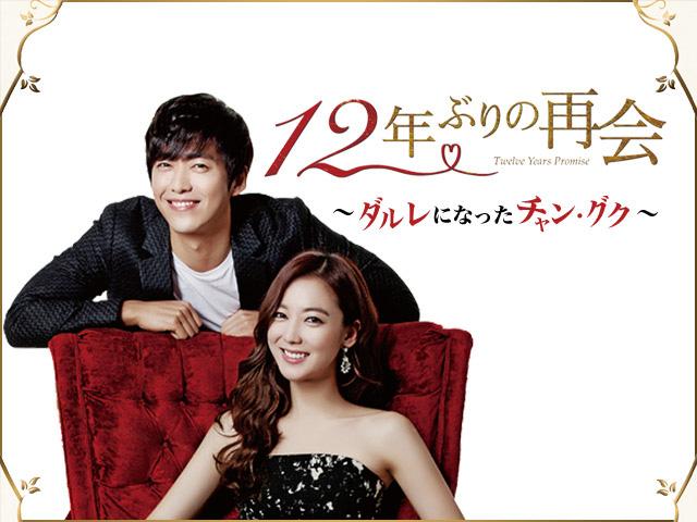 【新ドラマ】繰り返される縁なら…それも恋かも!?『12年ぶりの再会〜ダルレになったチャン・グク〜』
