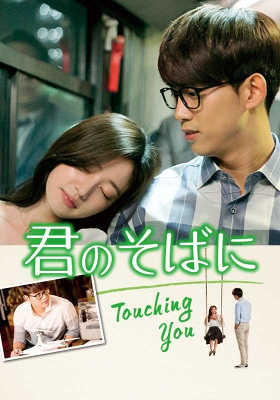 君のそばに〜Touching You〜