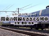 記憶に残る列車シリーズ 関東の幹線をささえる列車−大宮、豊田、松本−
