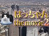 はっちゃん the movie 2