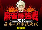 麻雀最強戦2013 著名人代表決定戦 風神編