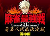 麻雀最強戦2013 著名人代表決定戦 雷神編