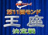 麻雀プロリーグ 第12回モンド王座決定戦