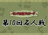 モンド麻雀プロリーグ 第10回名人戦