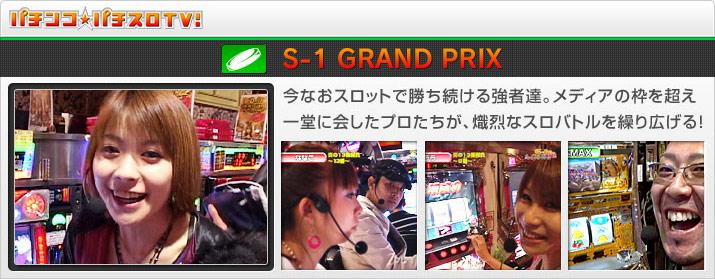 S-1 GRAND PRIX