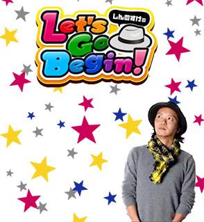 しんのすけのLet's Go Begin!