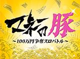 マネーの豚〜100万円争奪スロバトル〜