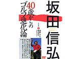 坂田信弘「40歳からのゴルフ進化論」