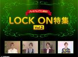 LOCK ON�ý� Vol.2