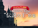 Legendary King ������β����ý�