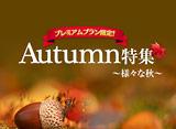 Autumn特集〜様々な秋〜特集
